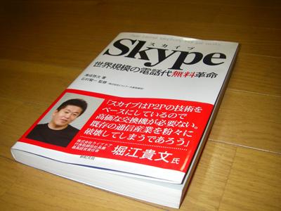1_skype.jpg