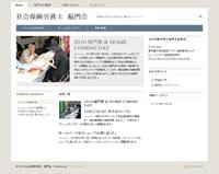 社会保険労務士 稲門会