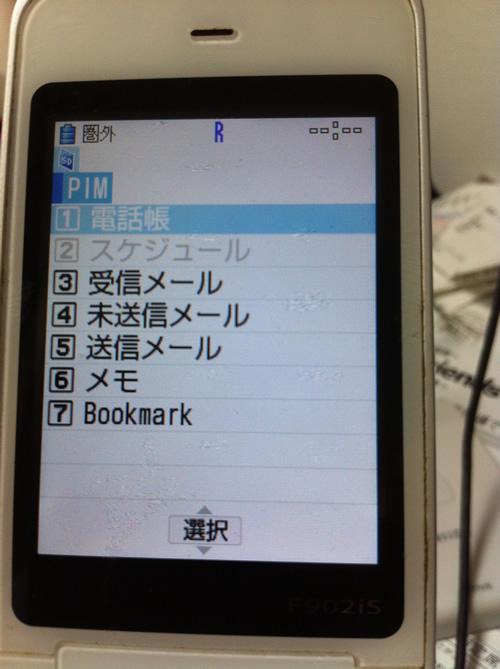 ゼンフォン 5 pdf sdに保存